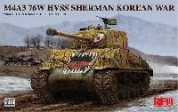 ライ フィールド モデル1/35 Military Miniature SeriesM4A3 76W HVSS シャーマン中戦車 朝鮮戦争