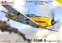メッサーシュミット Bf109E-3 ブルガリアの鷲