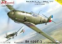 メッサーシュミット Bf109E-3 ユーゴスラビア