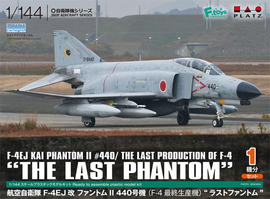 航空自衛隊 F-4EJ改 ファントム 2 440号機 (F-4最終生産機) ラストファントムプラモデル(プラッツ1/144 自衛隊機シリーズNo.PF-036)商品画像