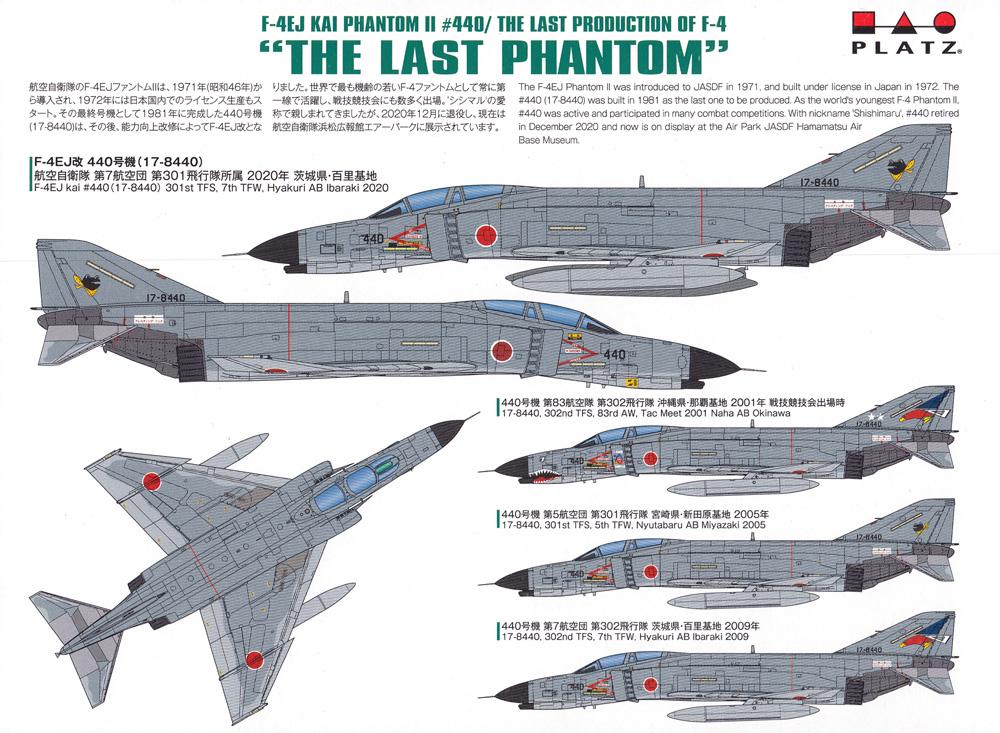 航空自衛隊 F-4EJ改 ファントム 2 440号機 (F-4最終生産機) ラストファントムプラモデル(プラッツ1/144 自衛隊機シリーズNo.PF-036)商品画像_1