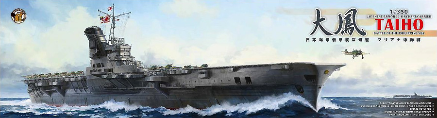 日本海軍 航空母艦 大鳳 マリアナ沖海戦 通常版プラモデル(ベリーファイア1/350 艦船No.BELBV350901)商品画像