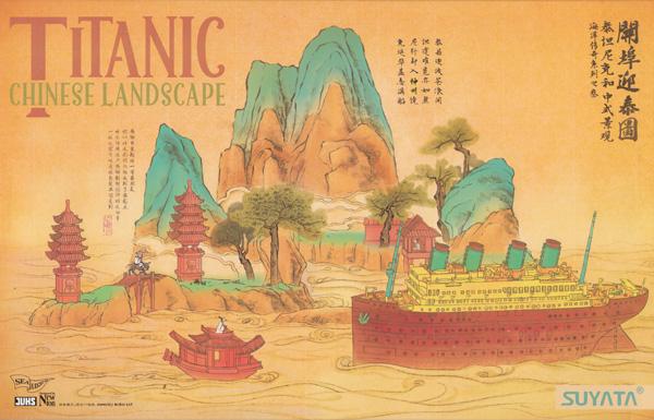タイタニック w/山水画風 ジオラマプラモデル(SUYATASEA LEGEND (シーレジェンド)No.SL-003)商品画像