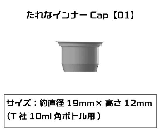 たれなインナーCap 01 T社 10ml 角ボトル用 6個入注ぎ口(プラモ向上委員会プラモ向上委員会 塗装No.PMKJ015TM001)商品画像