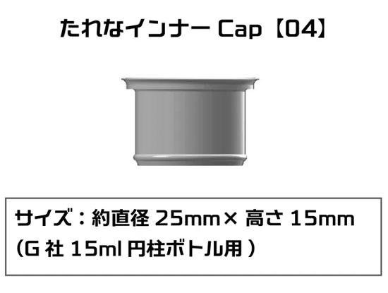 たれなインナーCap 04 G社 15ml 円柱ボトル用 6個入注ぎ口(プラモ向上委員会プラモ向上委員会 塗装No.PMKJ015GA004)商品画像