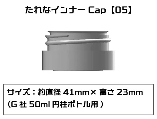 たれなインナーCap 05 G社 50ml 円柱ボトル用 4個入注ぎ口(プラモ向上委員会プラモ向上委員会 塗装No.PMKJ015GA005)商品画像