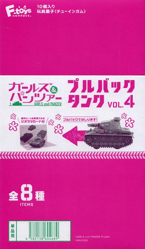 ガルパン プルバックタンク Vol.4 (1BOX)完成品(エフトイズガルパン プルバックタンクNo.FT60468)商品画像