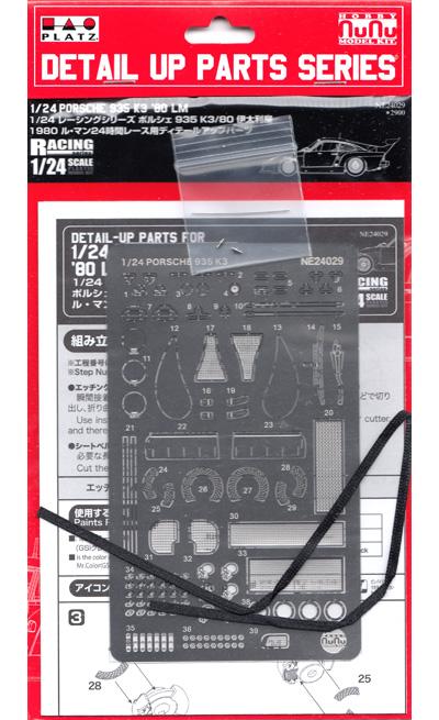 ポルシェ 935 K3/80 伊太利屋 1980 ル・マン24時間レース用 ディテールアップパーツエッチング(NuNuディテールアップパーツシリーズNo.NE24029)商品画像