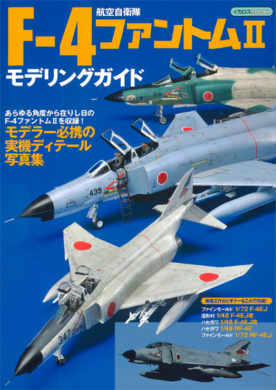 航空自衛隊 F-4 ファントム 2 モデリングガイド本(イカロス出版イカロスムックNo.61858-46)商品画像