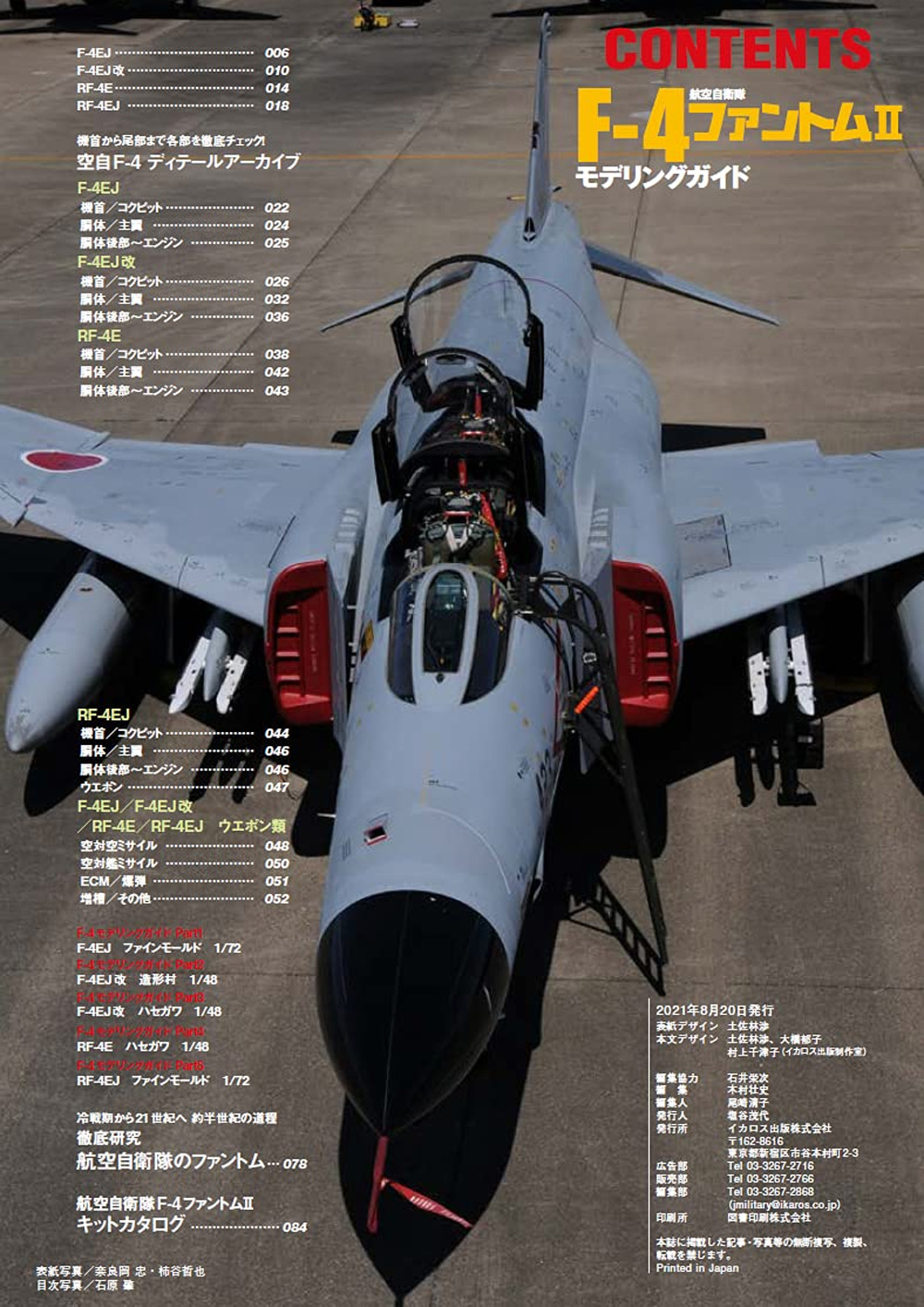 航空自衛隊 F-4 ファントム 2 モデリングガイド本(イカロス出版イカロスムックNo.61858-46)商品画像_1