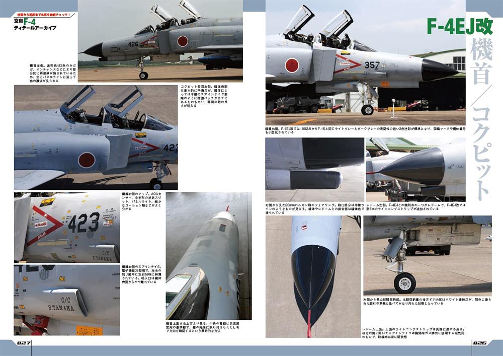航空自衛隊 F-4 ファントム 2 モデリングガイド本(イカロス出版イカロスムックNo.61858-46)商品画像_2