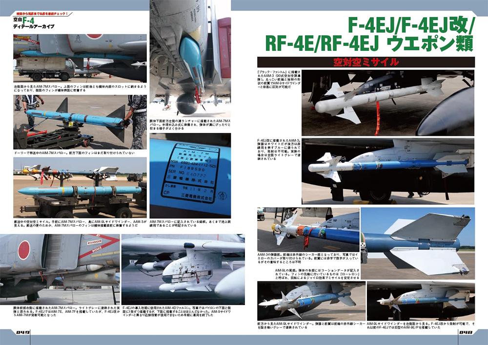 航空自衛隊 F-4 ファントム 2 モデリングガイド本(イカロス出版イカロスムックNo.61858-46)商品画像_3