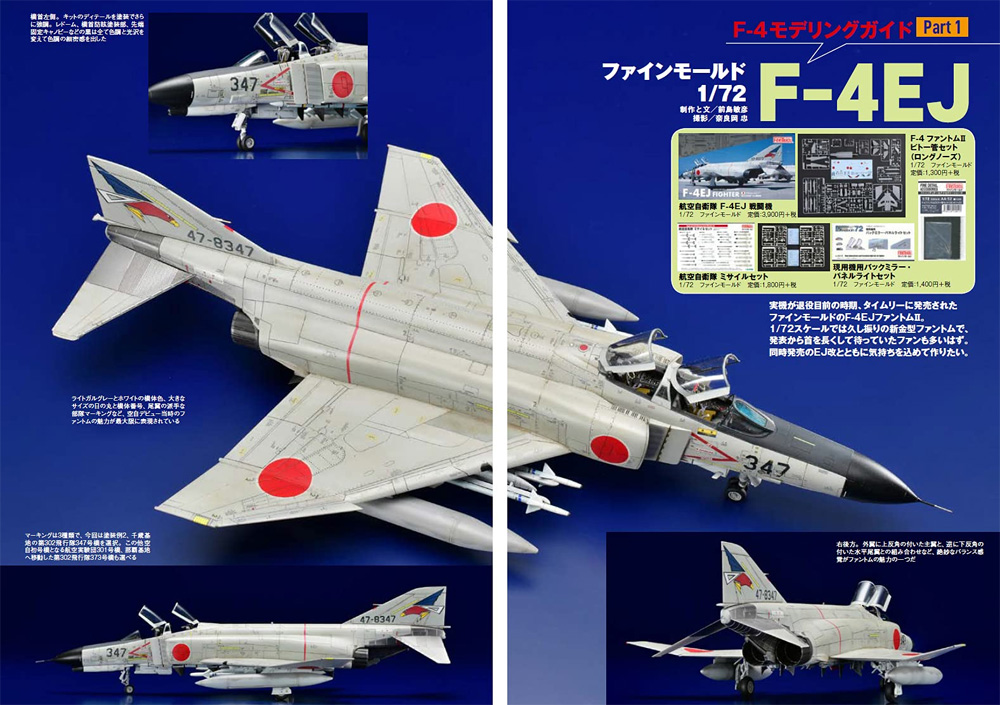航空自衛隊 F-4 ファントム 2 モデリングガイド本(イカロス出版イカロスムックNo.61858-46)商品画像_4
