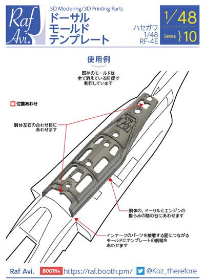 RF-4E ドーサルモールド テンプレート (ハセガワ用)テンプレート(モデルアート3D Modering / 3D printing PartsNo.48-010)商品画像