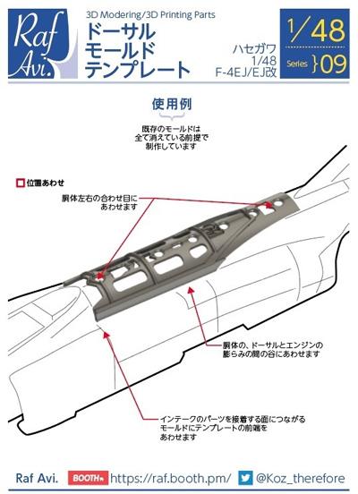 F-4EJ/EJ改 ドーサルモールド テンプレート (ハセガワ用)テンプレート(モデルアート3D Modering / 3D printing PartsNo.49-009)商品画像