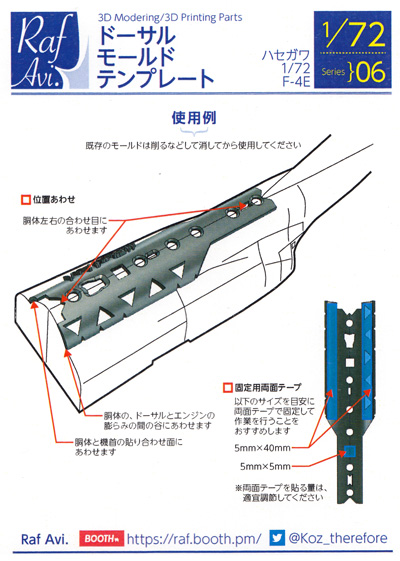 F-4E ファントム (空軍型) ドーサルモールド テンプレート (ハセガワ用)テンプレート(モデルアート3D Modering / 3D printing PartsNo.72-006)商品画像