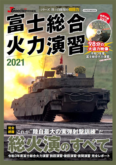 冨士総合火力演習 2021本(イカロス出版イカロスムックNo.61858-17)商品画像