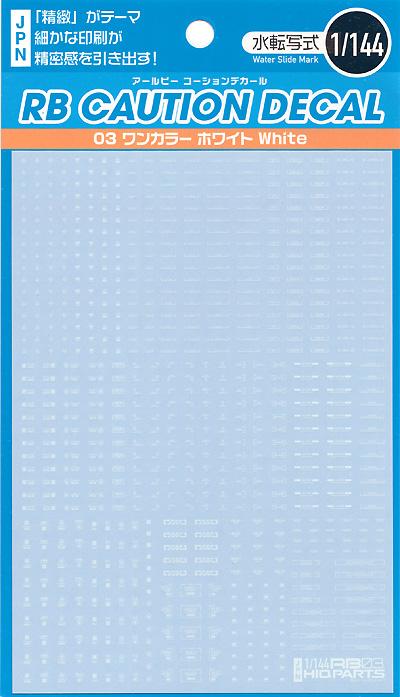 1/144 RB コーションデカール 03 ワンカラー ホワイトデカール(HIQパーツデカールNo.RB03-144OWH)商品画像