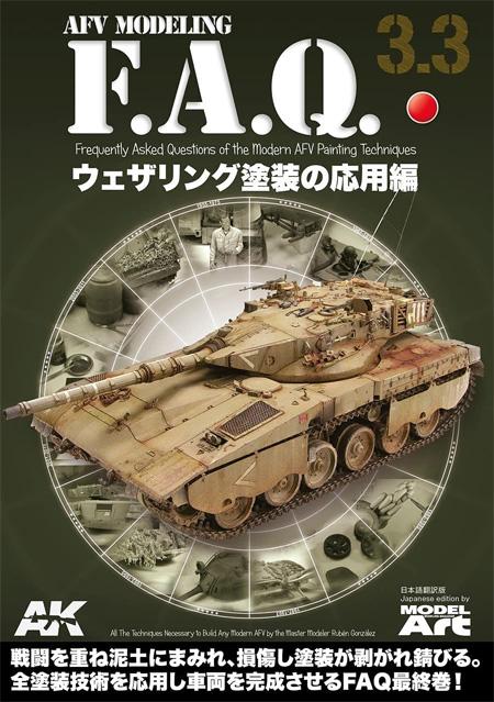 AFVモデリング F.A.Q. 3.3 ウェザリング塗装の応用編本(モデルアートAFV MODELING F.A.Q.No.75146-3)商品画像