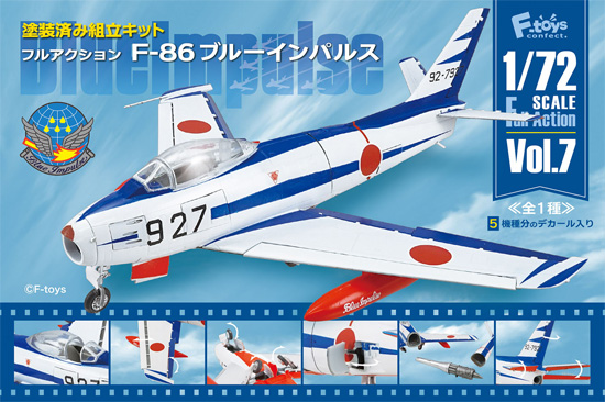 フルアクション F-86 ブルーインパルスプラモデル(エフトイズ1/72 フルアクションNo.Vol.007)商品画像
