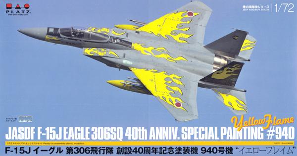 航空自衛隊 F-15J イーグル 第306飛行隊 創設40周年記念塗装機 940号機 イエローフレイムプラモデル(プラッツ航空自衛隊機シリーズNo.AC-046)商品画像