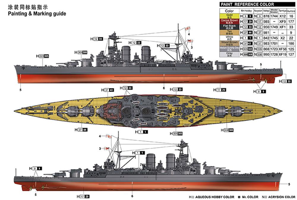 イギリス海軍 戦艦 HMS フッド 1941年 トップグレードキットプラモデル(I Love KitミリタリーNo.65703)商品画像_1