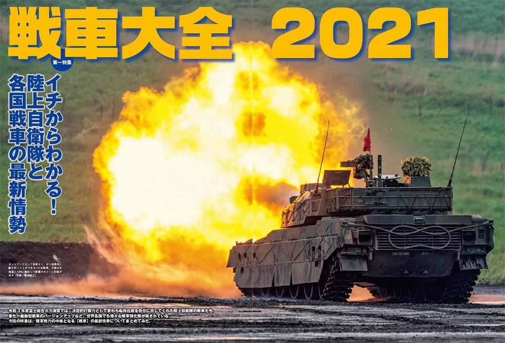 Jグランド EX 2021 SUMMER No.13雑誌(イカロス出版JグランドNo.013)商品画像_1