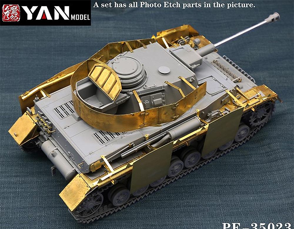 ドイツ 4号戦車H型 エッチングパーツ (ボーダーモデル BT-005対応)エッチング(YAN MODEL1/35 ディテールアップパーツNo.PE-35023)商品画像_3