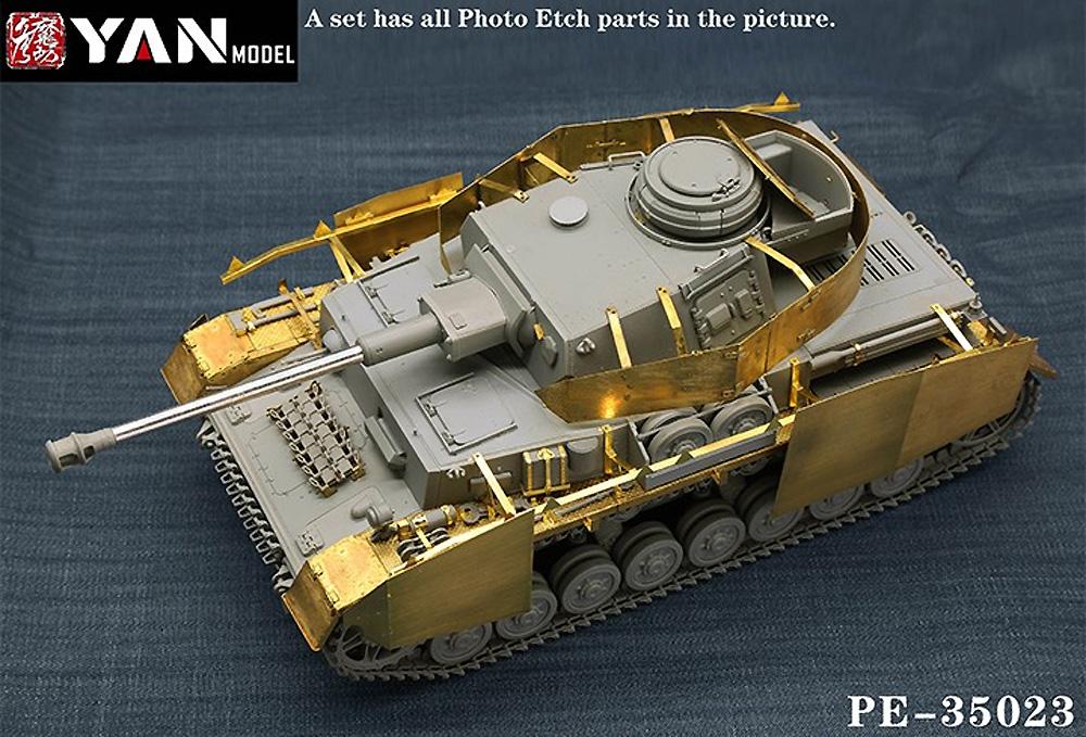 ドイツ 4号戦車H型 エッチングパーツ (ボーダーモデル BT-005対応)エッチング(YAN MODEL1/35 ディテールアップパーツNo.PE-35023)商品画像_4