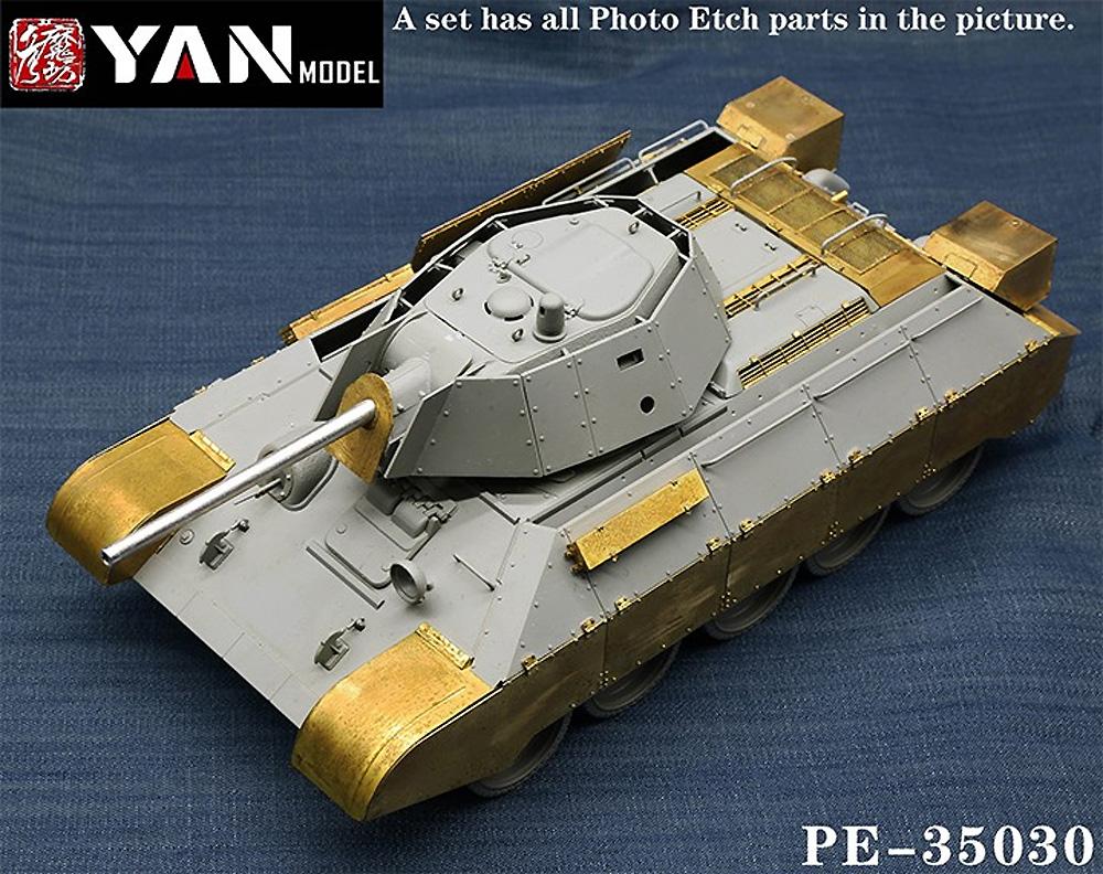 T-34/76 エッチングパーツ (ボーダーモデル BT-009対応)エッチング(YAN MODEL1/35 ディテールアップパーツNo.PE-35030)商品画像_1