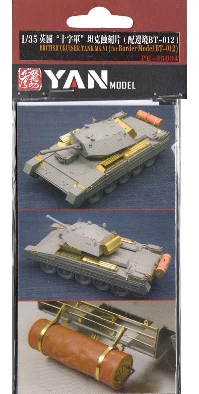 イギリス巡航戦車 クルセーダー Mk.3 エッチングパーツ (ボーダーモデル BT-012対応)エッチング(YAN MODEL1/35 ディテールアップパーツNo.PE-35034)商品画像