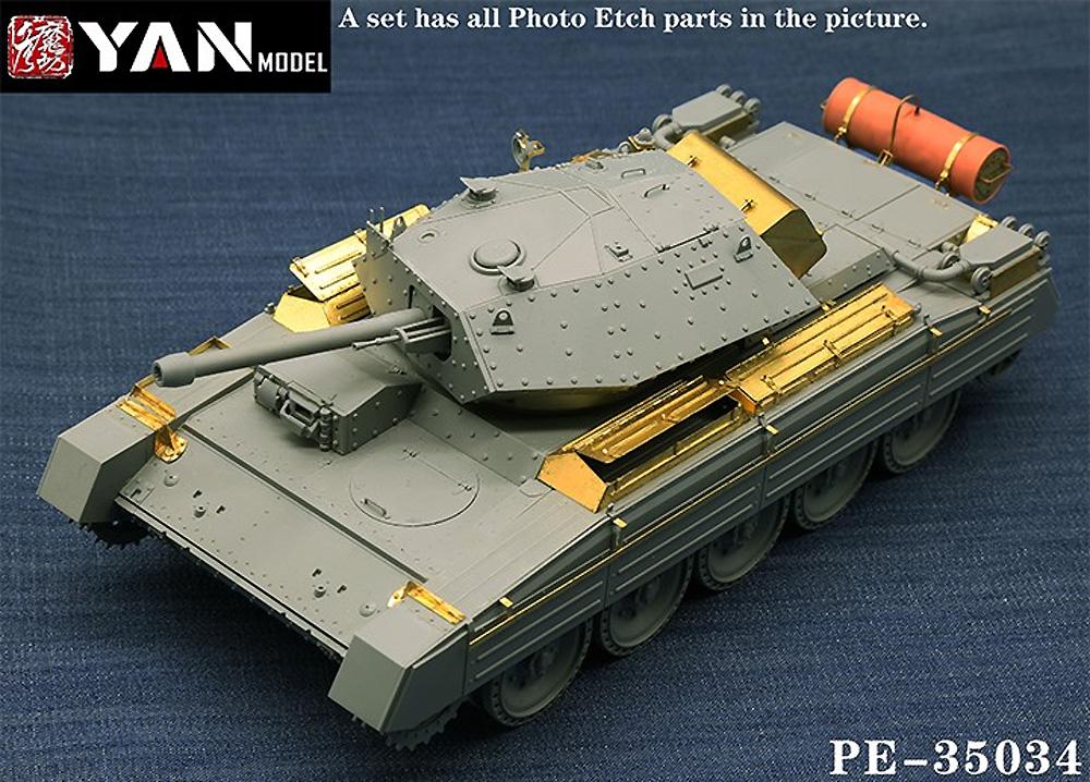 イギリス巡航戦車 クルセーダー Mk.3 エッチングパーツ (ボーダーモデル BT-012対応)エッチング(YAN MODEL1/35 ディテールアップパーツNo.PE-35034)商品画像_2