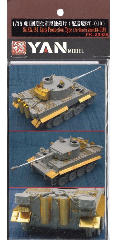 ドイツ タイガー 1 初期生産型 エッチングパーツ (ボーダーモデル BT-010対応)エッチング(YAN MODEL1/35 ディテールアップパーツNo.PE-35038)商品画像