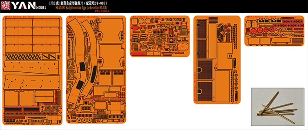 ドイツ タイガー 1 初期生産型 エッチングパーツ (ボーダーモデル BT-010対応)エッチング(YAN MODEL1/35 ディテールアップパーツNo.PE-35038)商品画像_1