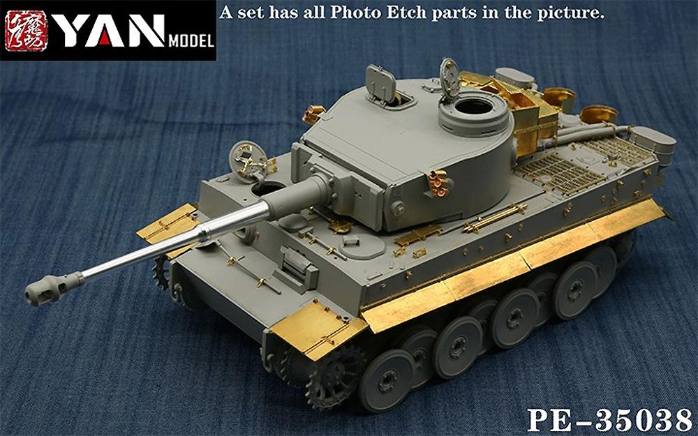 ドイツ タイガー 1 初期生産型 エッチングパーツ (ボーダーモデル BT-010対応)エッチング(YAN MODEL1/35 ディテールアップパーツNo.PE-35038)商品画像_2