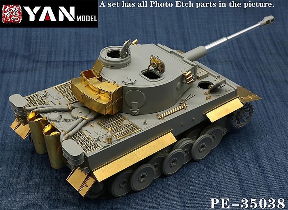 ドイツ タイガー 1 初期生産型 エッチングパーツ (ボーダーモデル BT-010対応)エッチング(YAN MODEL1/35 ディテールアップパーツNo.PE-35038)商品画像_3