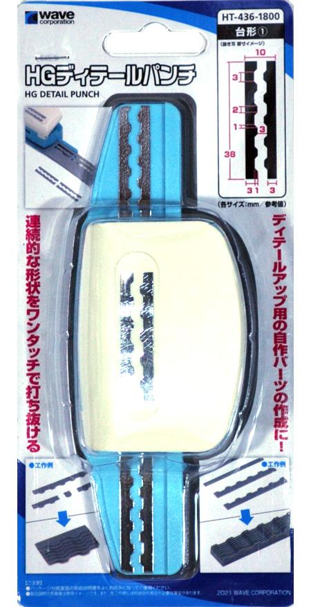 HG ディテールパンチ 台形 1パンチ(ウェーブホビーツールシリーズNo.HT-436)商品画像