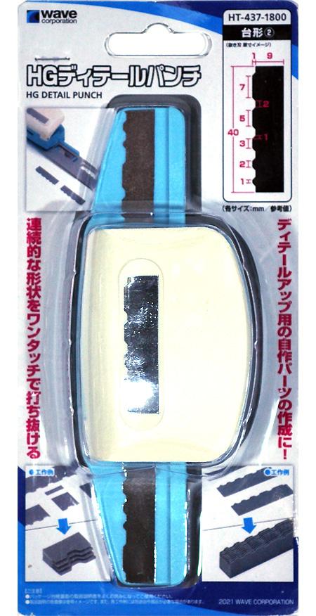 HG ディテールパンチ 台形 2パンチ(ウェーブホビーツールシリーズNo.HT-437)商品画像