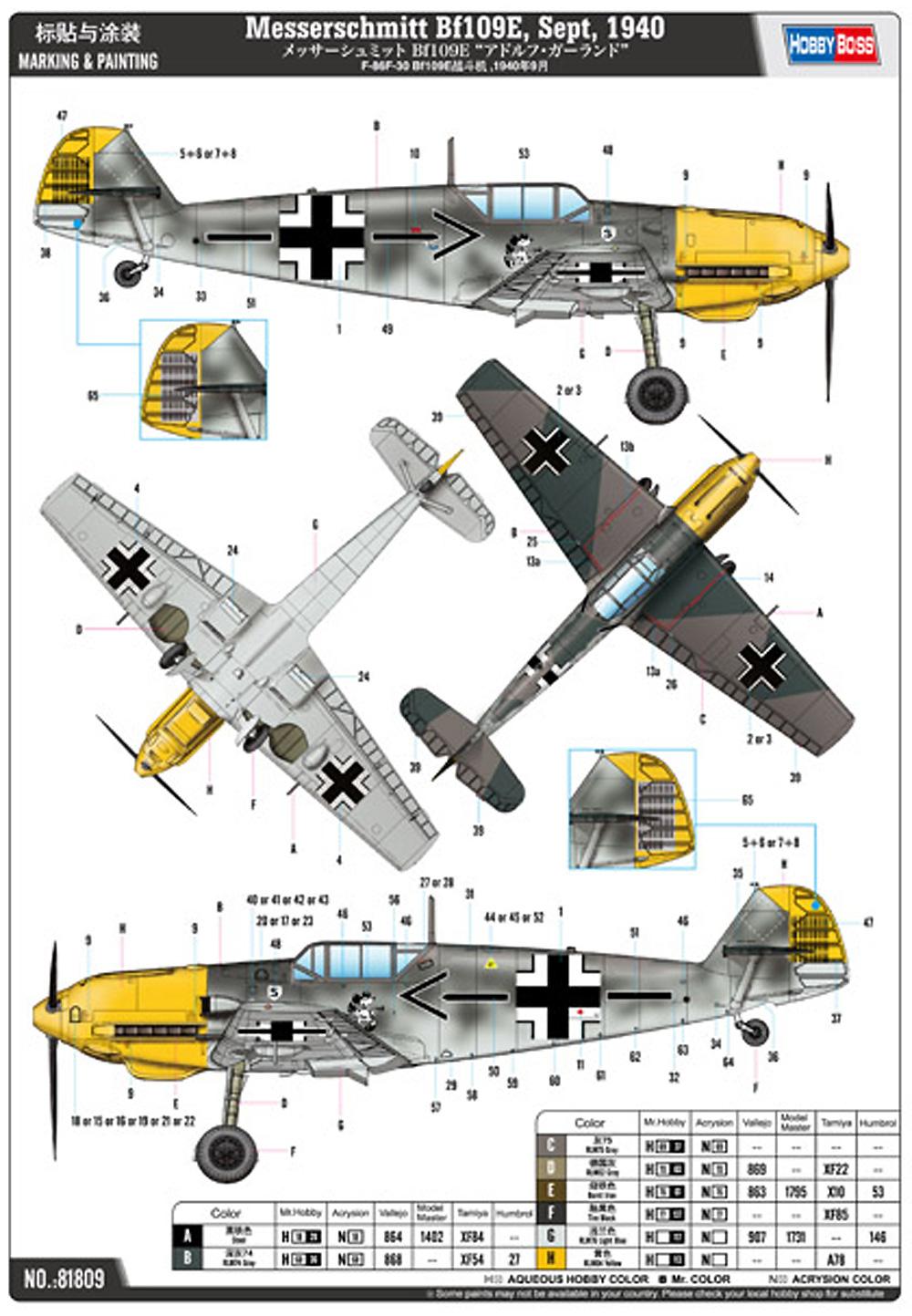 メッサーシュミット Bf109E アドルフ・ガーランドプラモデル(ホビーボス1/18 エアクラフト シリーズNo.81809)商品画像_1