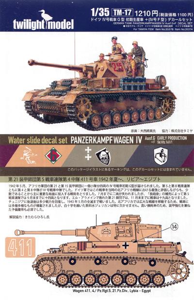 ドイツ 4号戦車G型 初期生産車 + 4号戦車F型 デカールセットデカール(トワイライトモデルデカールNo.TM-017)商品画像