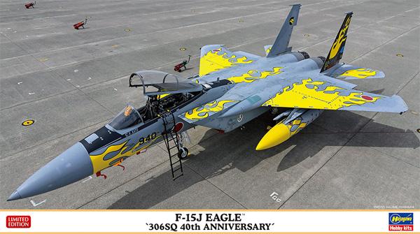 F-15J イーグル 306SQ 40周年記念塗装プラモデル(ハセガワ1/72 飛行機 限定生産No.02382)商品画像