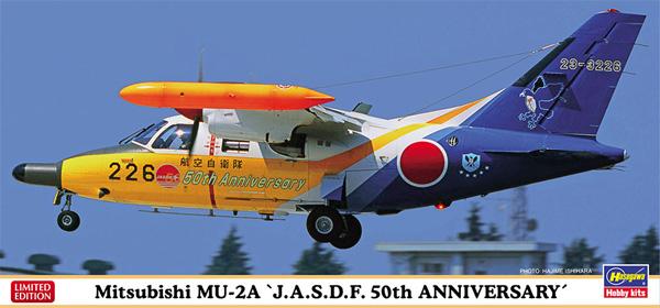 三菱 MU-2A 航空自衛隊 50周年記念 スペシャルペイントプラモデル(ハセガワ1/72 飛行機 限定生産No.02383)商品画像