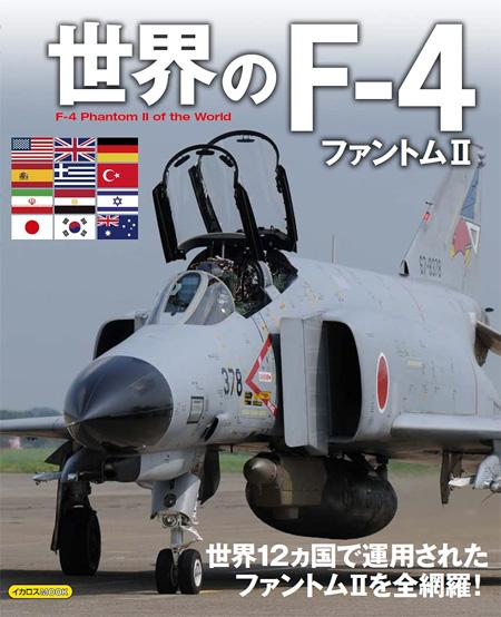 世界のF-4 ファントム 2本(イカロス出版軍用機No.61858-38)商品画像