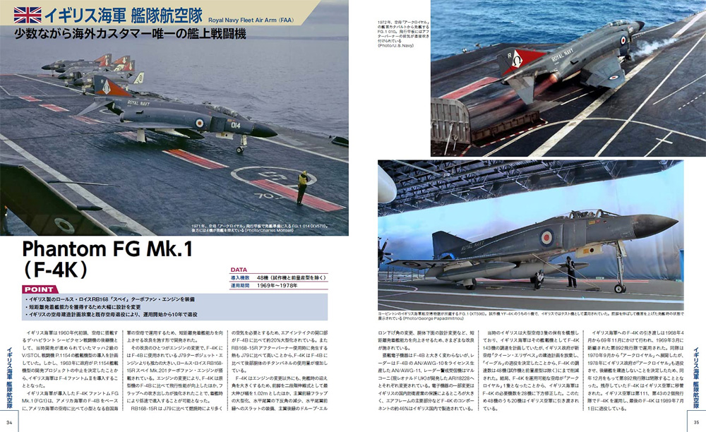 世界のF-4 ファントム 2本(イカロス出版軍用機No.61858-38)商品画像_2