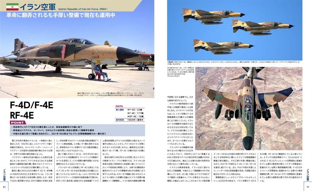 世界のF-4 ファントム 2本(イカロス出版軍用機No.61858-38)商品画像_3