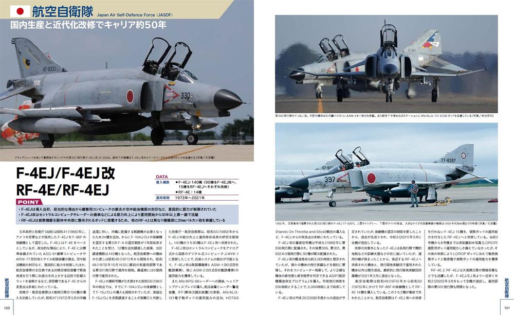 世界のF-4 ファントム 2本(イカロス出版軍用機No.61858-38)商品画像_4
