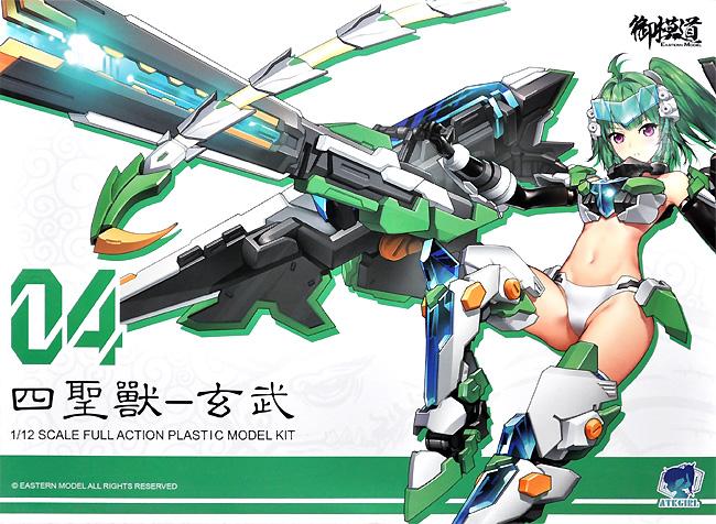 四聖獣 玄武プラモデル(御模道ATK GIRLNo.004)商品画像