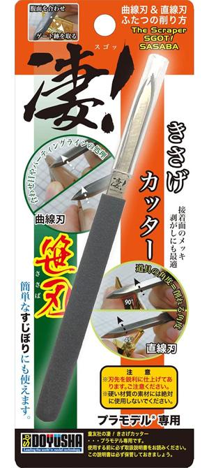 きさげカッター 笹刃きさげ(童友社凄!ツールNo.SG-PK003)商品画像