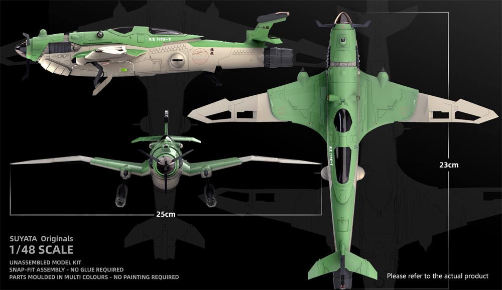 艦上爆撃機 彗星プラモデル(SUYATA蒼穹の連合艦隊No.SRK005)商品画像_1