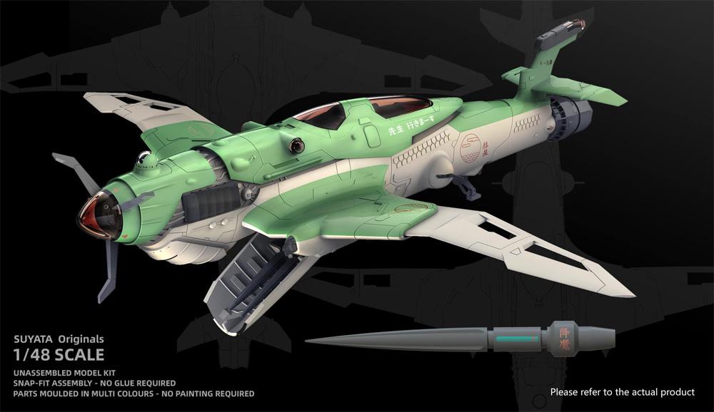 艦上爆撃機 彗星プラモデル(SUYATA蒼穹の連合艦隊No.SRK005)商品画像_2